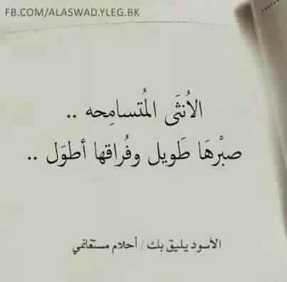 كلمات راقت لي Wisdom Quotes Life Wisdom Quotes Quotations