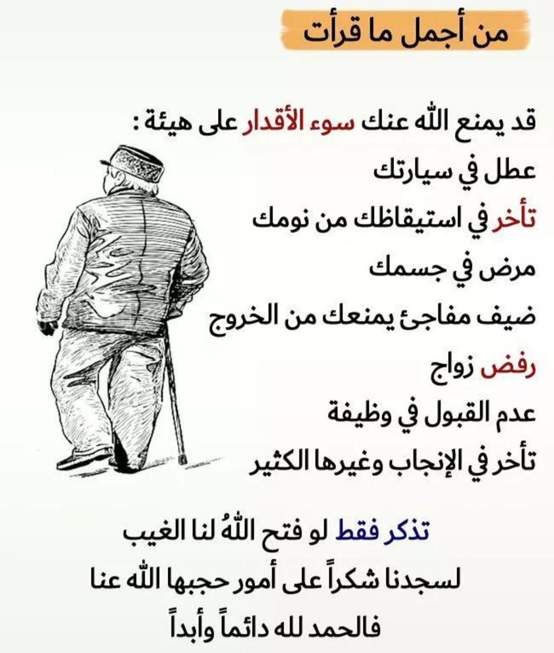 الحمد الله دائما وابدا True Quotes Islamic Phrases Wisdom Quotes