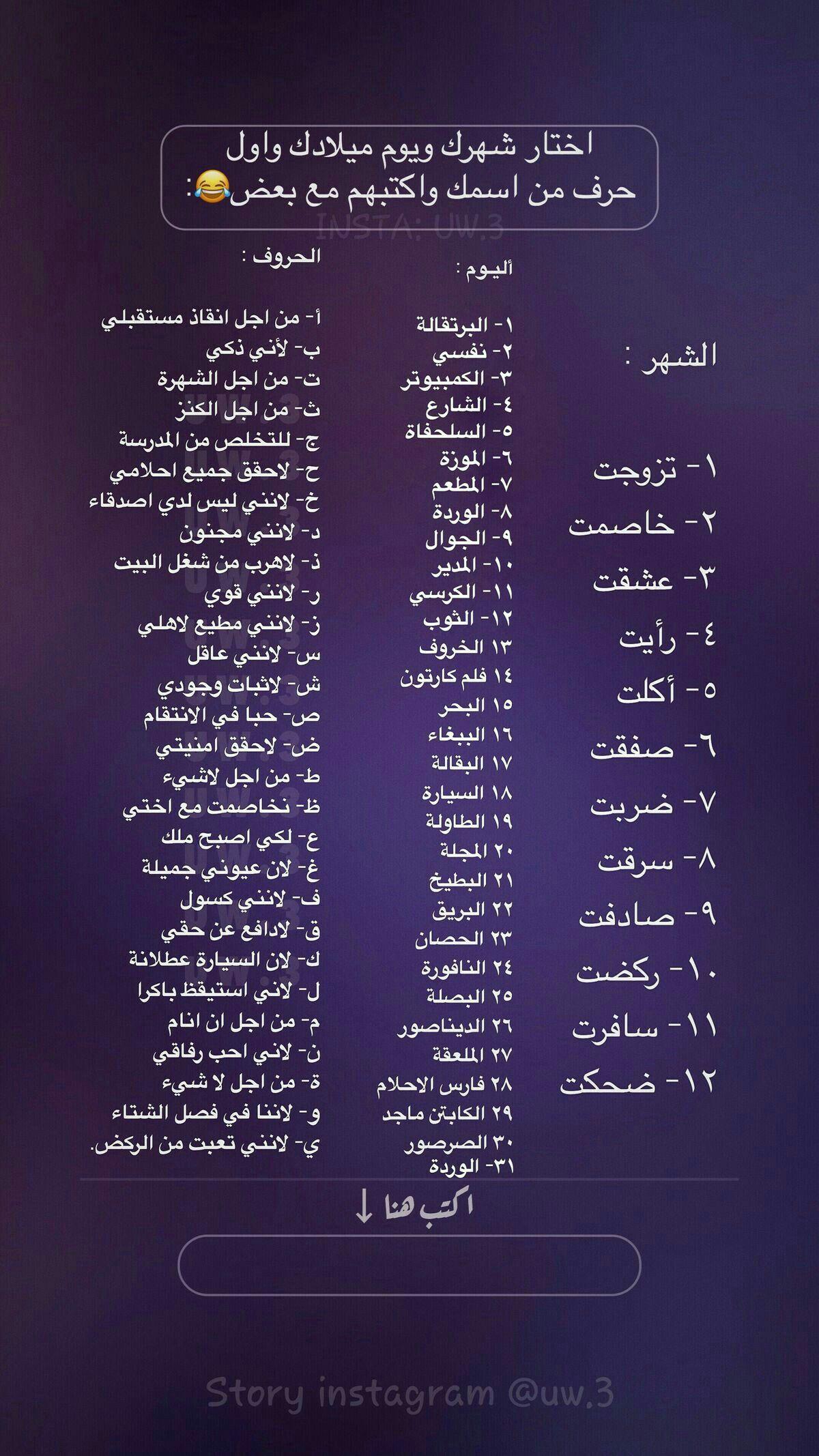 خاصمت البصلة من أجل أن انام وانتوو Instagram Words Funny Arabic Quotes Appreciation Quotes
