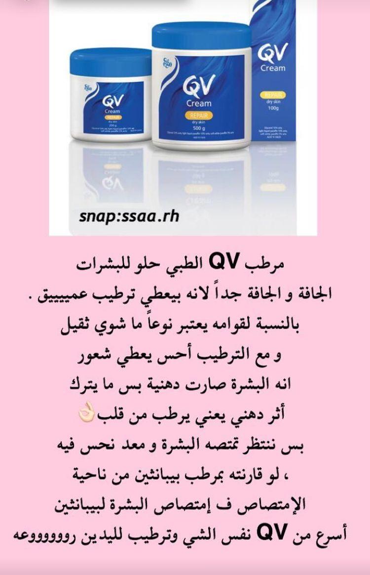 Pin By Ramya On Makeup Care تجميل العناية وصفات لجمالك Body Care Skin Care Qv Cream