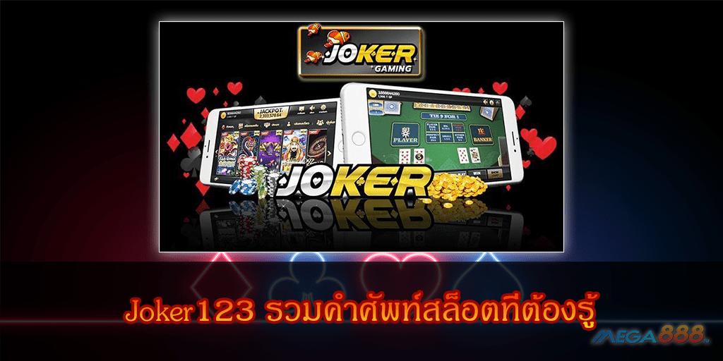 Joker123 รวมคำศัพท์สล็อตที่ต้องรู้ก่อนลงทุน MEGA888