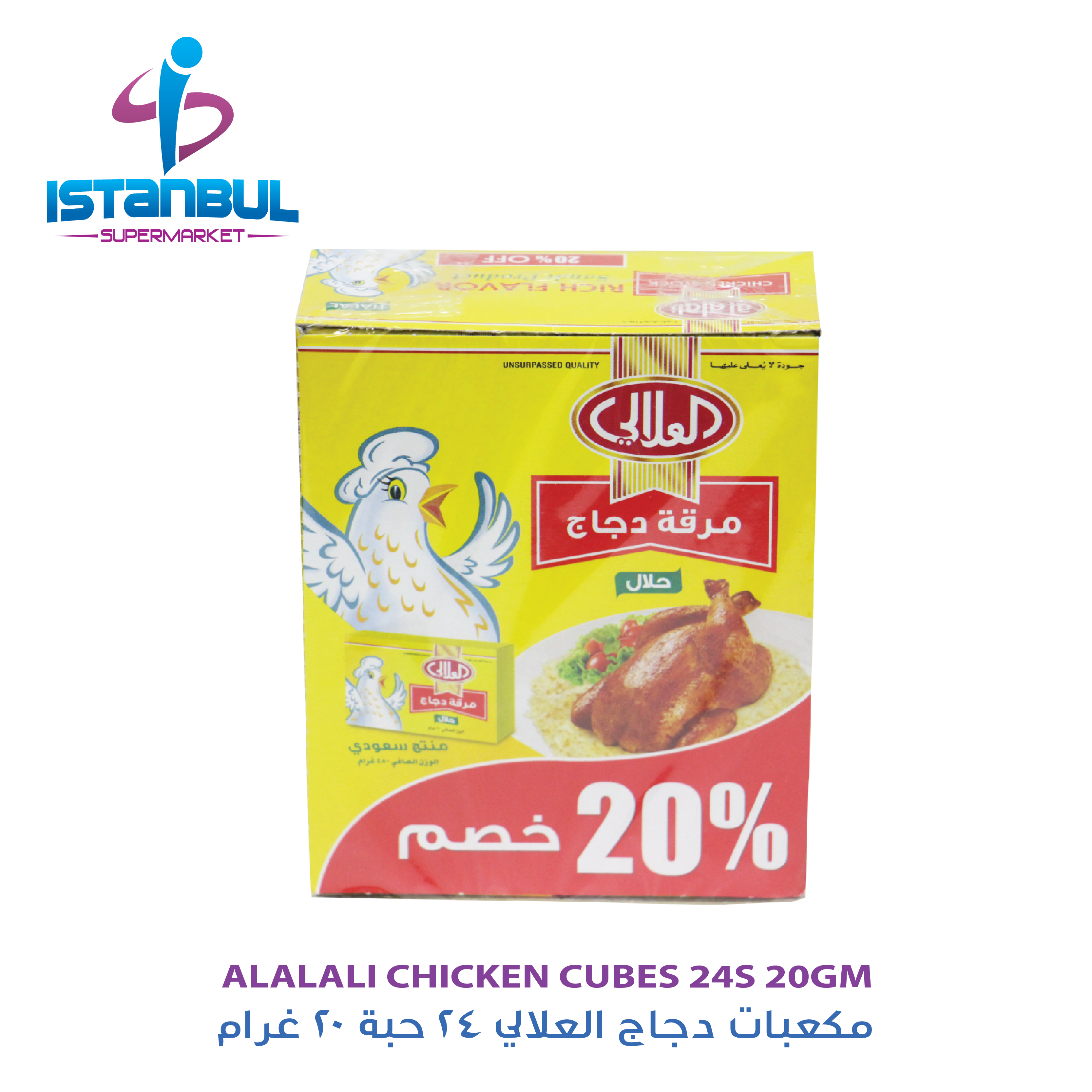 Al Alali Chicken Cubes Completes Your Cooking With Enhanced Chicken Flavors Grab A Box Now At Istanbulsupermark Cereal Pops Pops Cereal Box Supermarket