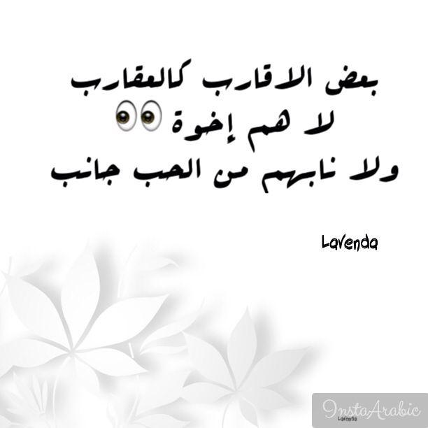 الاقارب كالعقارب Arabic Words Poetry Quotes Arabic Quotes