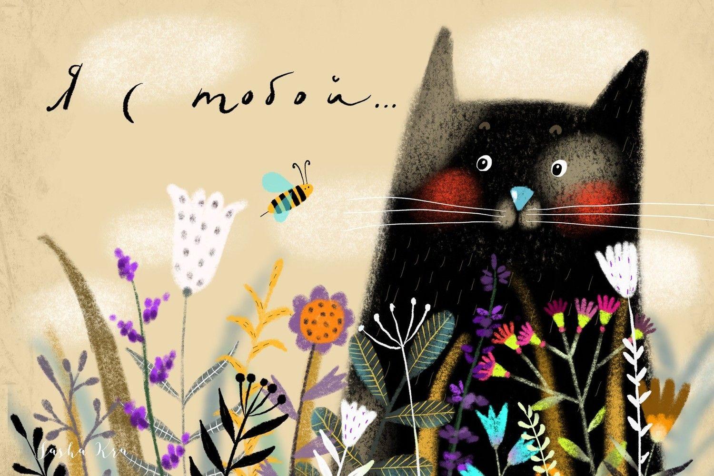 Открытки, открытки с котом