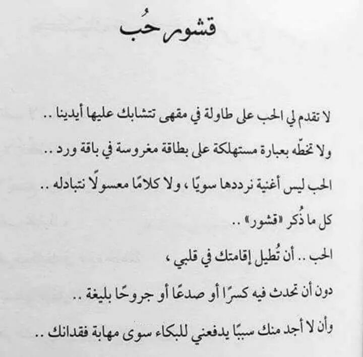 قشور حب Love Smile Quotes Words Quotes Life Quotes