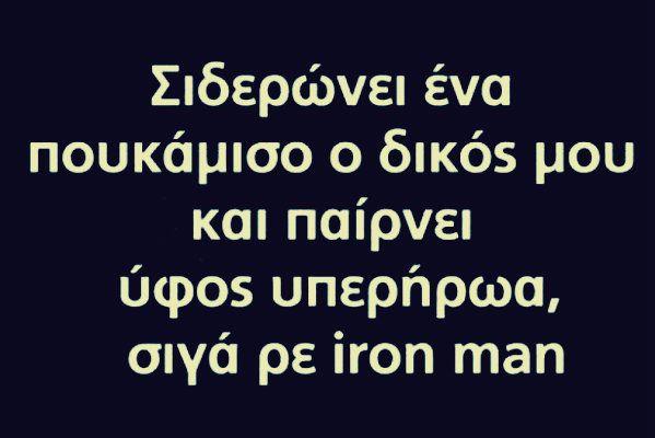 Σιγά ρε Iron.
