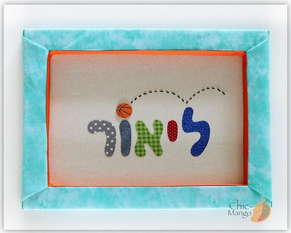 Hebrew baby name wall art for children basketball personalized hebrew baby name wall art for children basketball personalized baby gift name sign for boy kids room decor embroidery on canvas lior personalised negle Gallery
