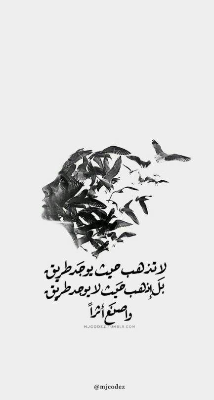 اصنع أثرا حيثما كنت ولا تسير على خطى غيرك لا تكن خروفا يسير مع باقي القطيع Rinad Words Quotes Arabic Quotes Photo Quotes