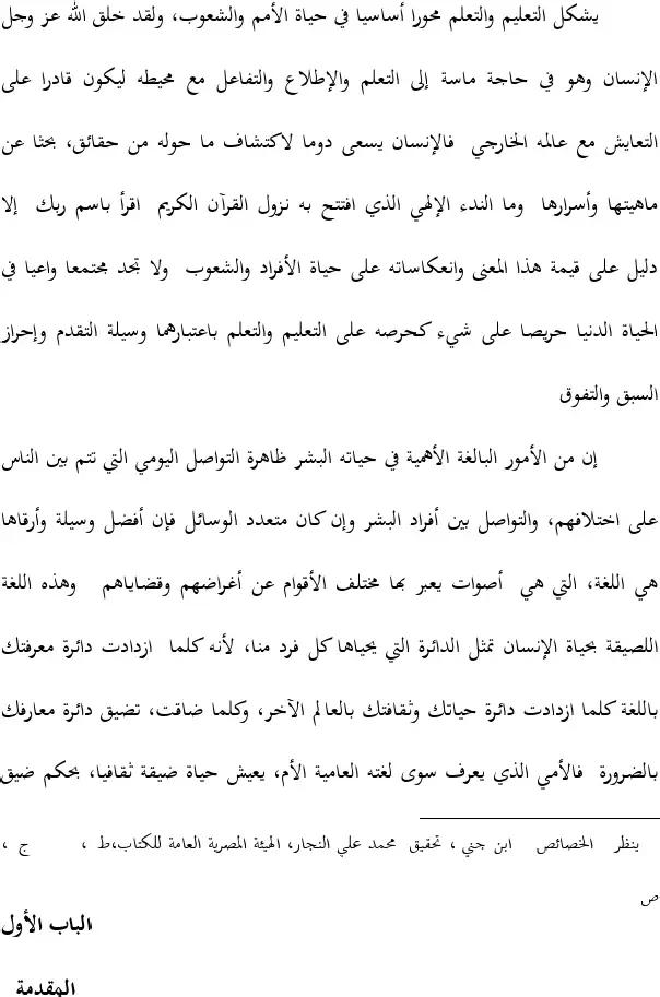 4 Pdf النظريات النفسية في علم اللغة Pdf Tamamul Wafa Academia Edu