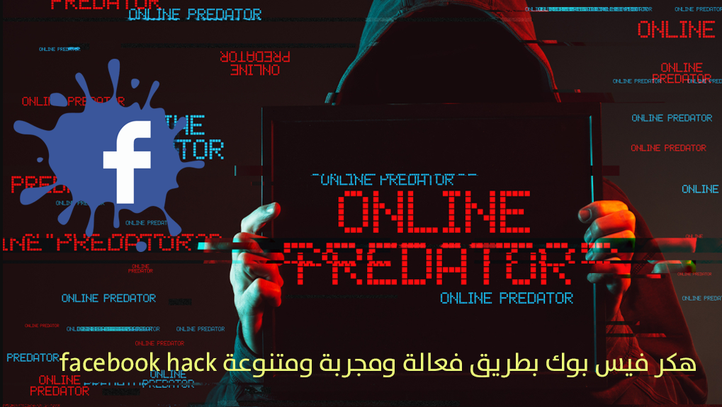 هكر فيس بوك بطريق فعالة ومجربة ومتنوعة Facebook Hack Predator Online Movie Posters Online