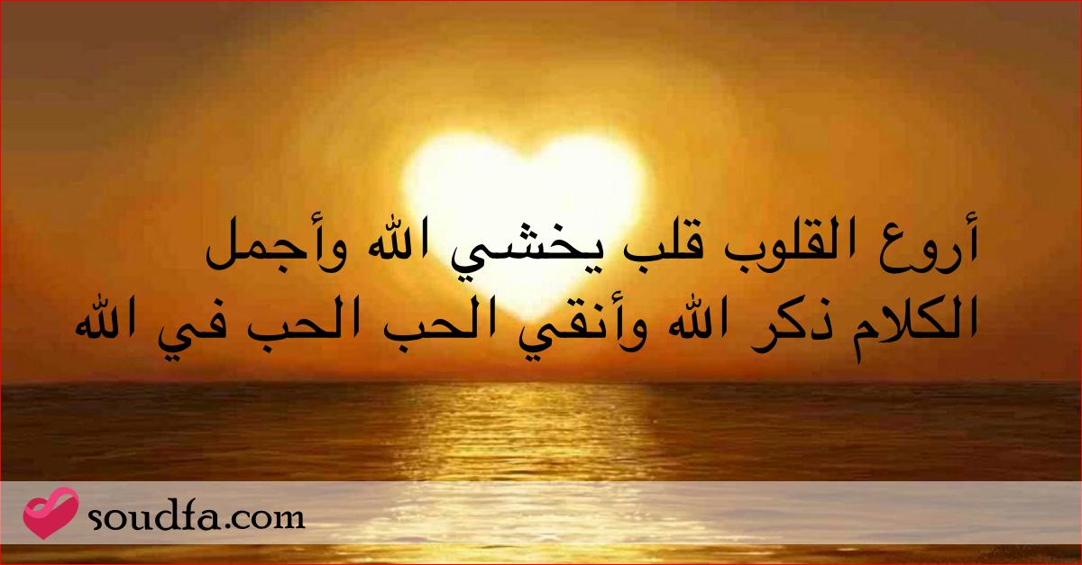 جد من يحبك بصدق ويذكرك بدعائه على موقع صدفة Www Soudfa Com Arabic Calligraphy Quotes