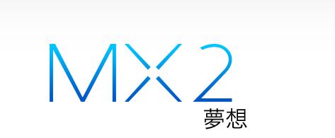 mx2 魅族