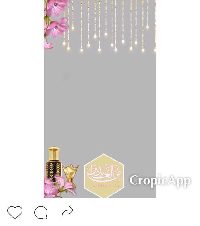 كل عام وأنتم بخير أختكم د عفاف العتيبي Eid Cards Ramadan Decorations Flower Printable