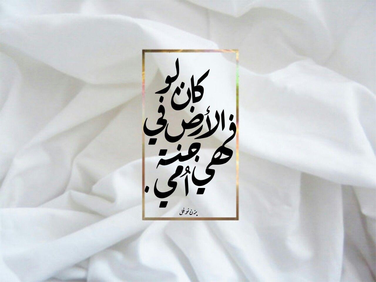 Yazannofal Yazan Nofal يزن نوفل Arabic Quotes Arabic Quotes Language Arabic Language Calligraphy Arabic Call Arabic Love Quotes Words Arabic Quotes