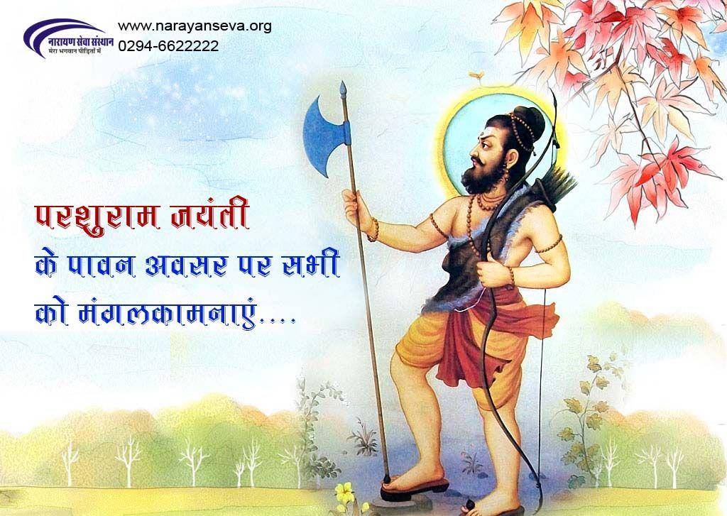 Parshuram Is The Sixth Avatar Of Lord Vishnu Descendant Of Brahma And Pupil Of Shiva He Is Son Of Renu Pictures Images Wallpaper Free Download Hd Images Bhagwan parshuram hd wallpaper