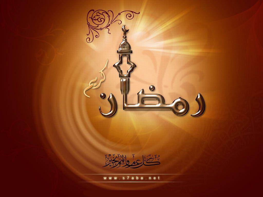 New Top 30 Ramadan Wallpapers Photos And Images Ramadan Images Ramadan Greetings Happy Ramadan Mubarak