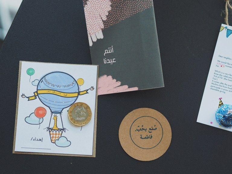 زينات العيد وأشياء أخرى F2 Alteraiqi Book Cover Cover Books