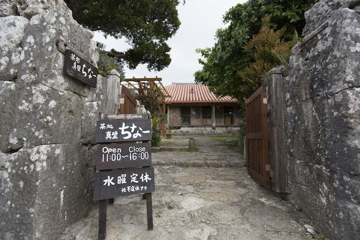 Chadokoro-China Restaurant  entrance, 223 Makabe Itomanshi, located in the southern part of Mainland Okinawa