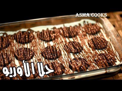 حلى الأوريو سهل وبارد لايقااااوم Asma Cooks Youtube Food Baking Yummy Food
