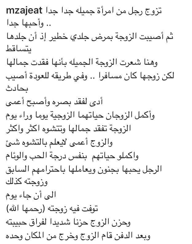 قصة وفاء زوج جزء ١ Quotes Mantras My Love