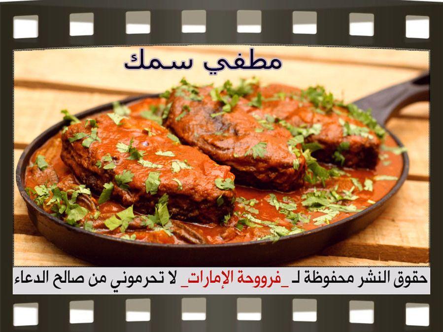 مطفي سمك بالصور Arabic Food Food Diy Table Decor