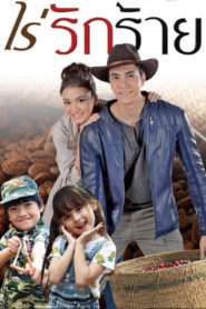 Rak Rai | Kdrama in 2019 | Thai drama, Drama, Kdrama