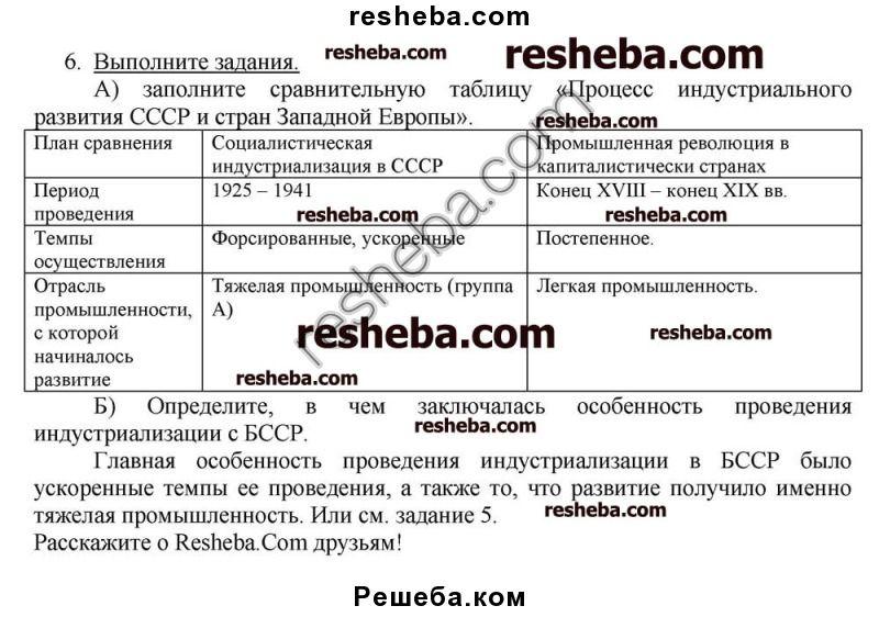 Желтовская русский язык 4 класс стр 96 212 подсказка