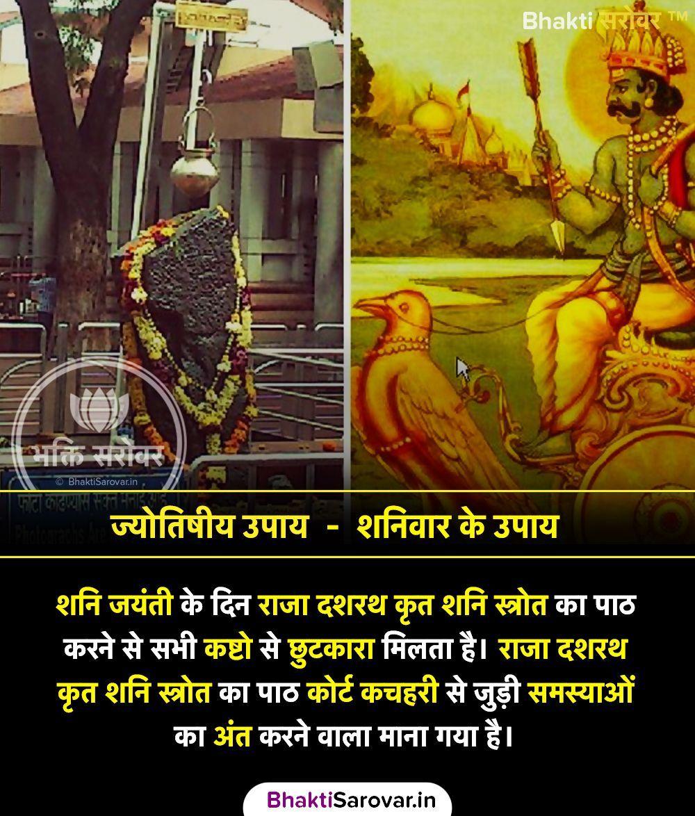 Saturday #Shaniwar #ShaniKeUpay #Shani #Rahu #GrahBadha