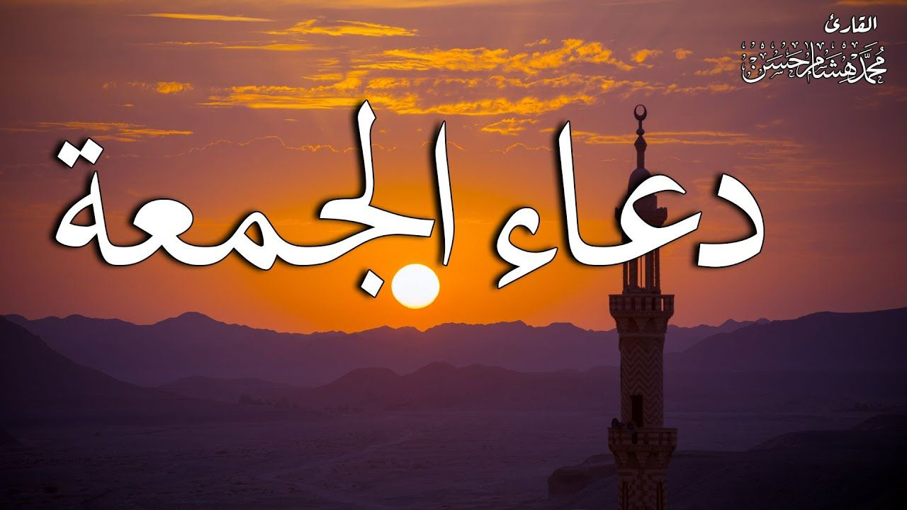 سورة الجمعة دعاء الجمعة القارئ محمد هشام Hd Art Arabic Calligraphy Beautiful