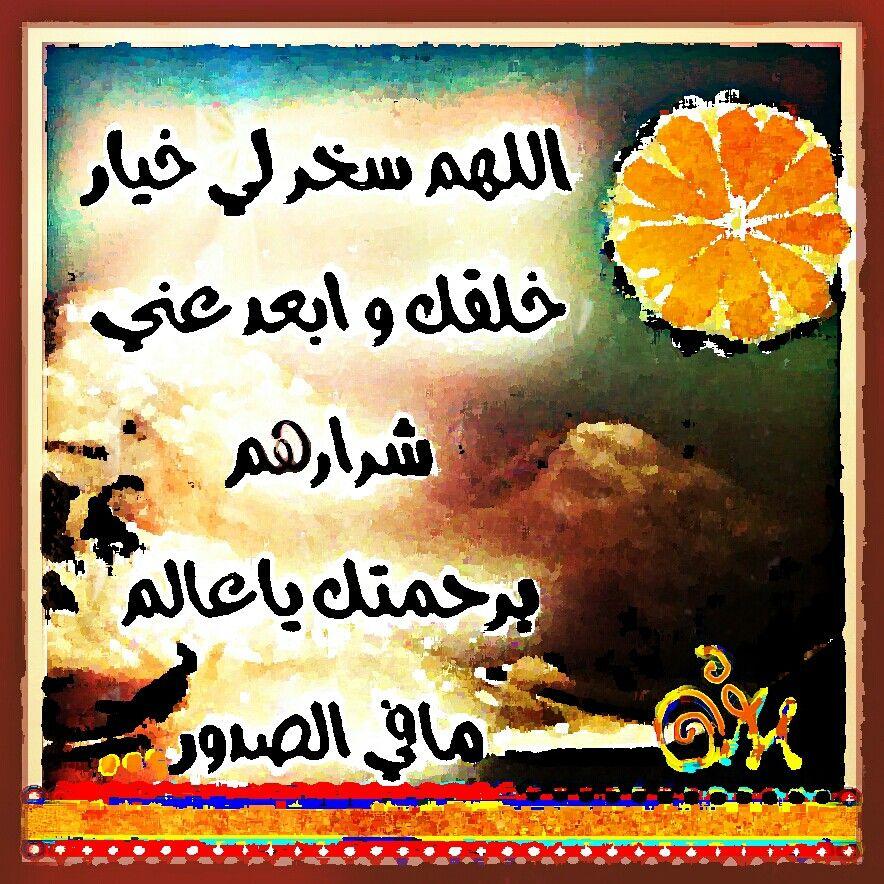 اللهم سخر لي خيار خلقك Prayers Arabic Calligraphy Calligraphy