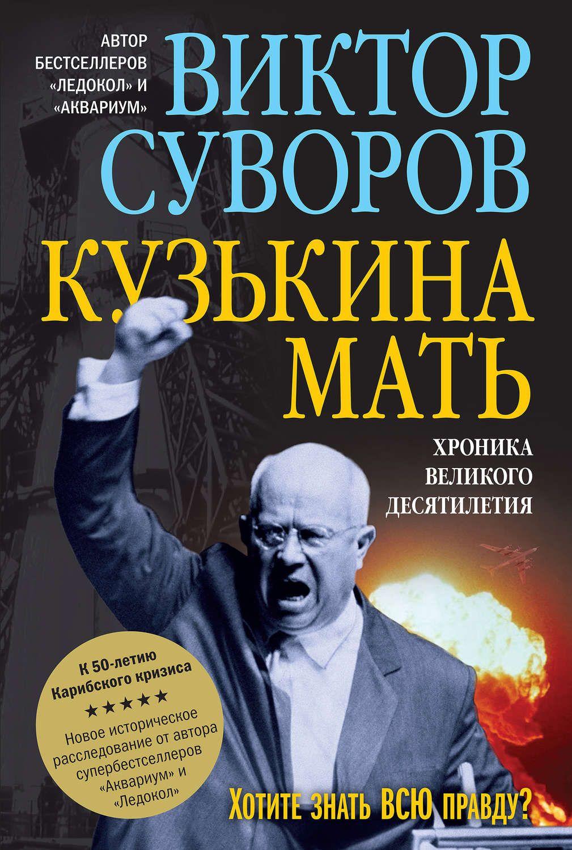 Суворов владилен хроники ликвидатора.