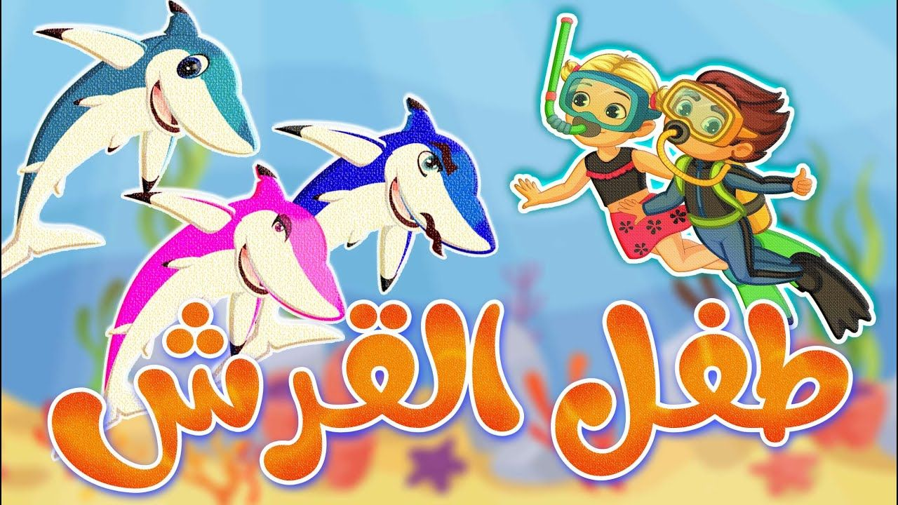 Baby Shark In Arabic An D English Dana Tv Anime Character Disney Characters