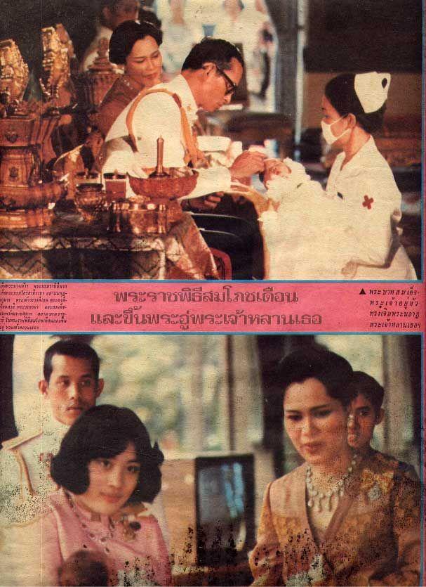 """เป็นบุญตาคนไทย """"ในหลวง ร.๙"""" ทรงกริบพระเกศา """"พระองค์ภา"""" พระราชนัดดาพระองค์แรก ในพระราชพิธีสมโภชเดือนและขึ้นพระอู่"""