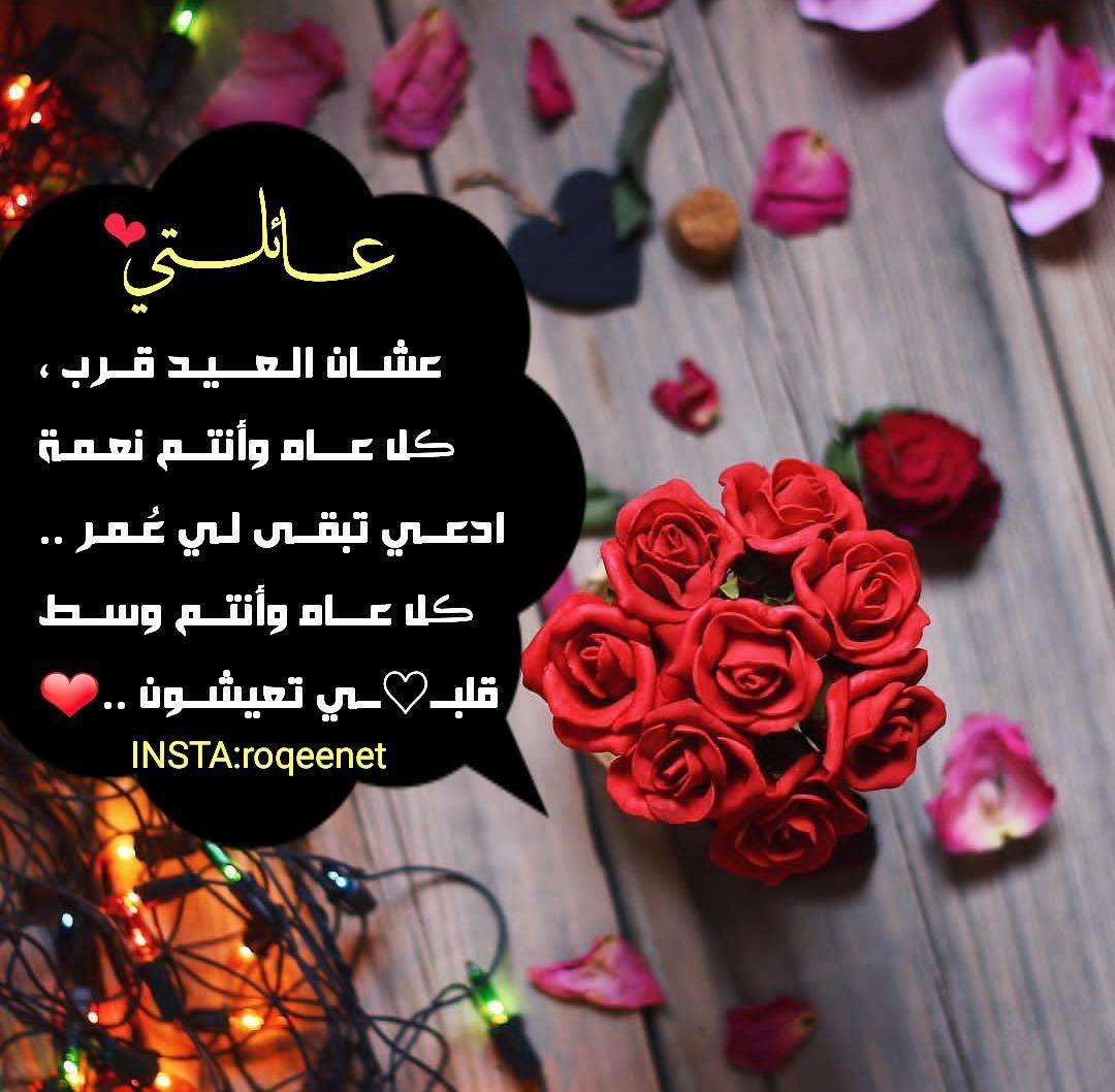 رمزيات عيد الفطر عيد مبارك عيديات Eid Eidmubarak Eidcollection Eid Cards Ramadan Kareem Cards