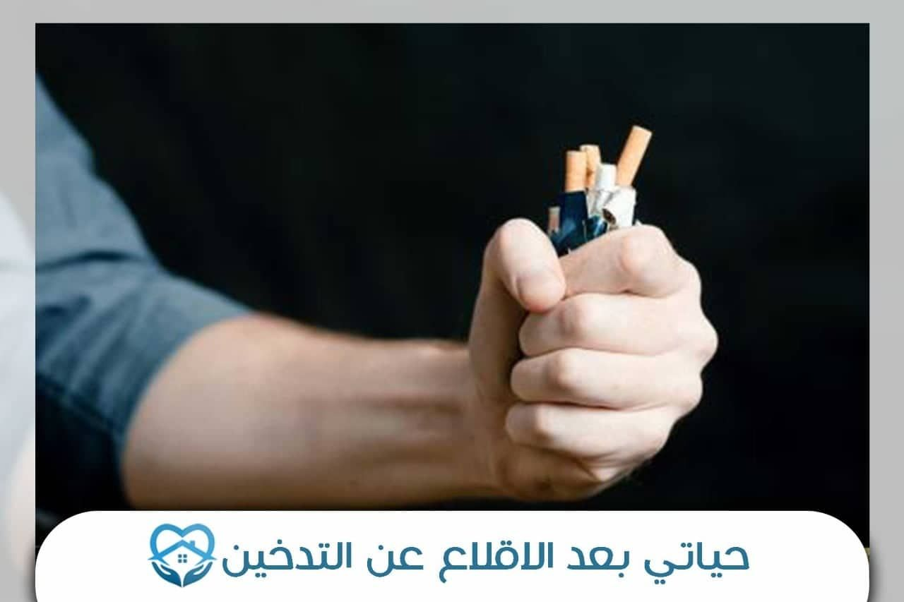حياتي بعد الإقلاع عن التدخين كيف استعدت صحتي وصغرت 10 سنوات Thumbs Up Thumb