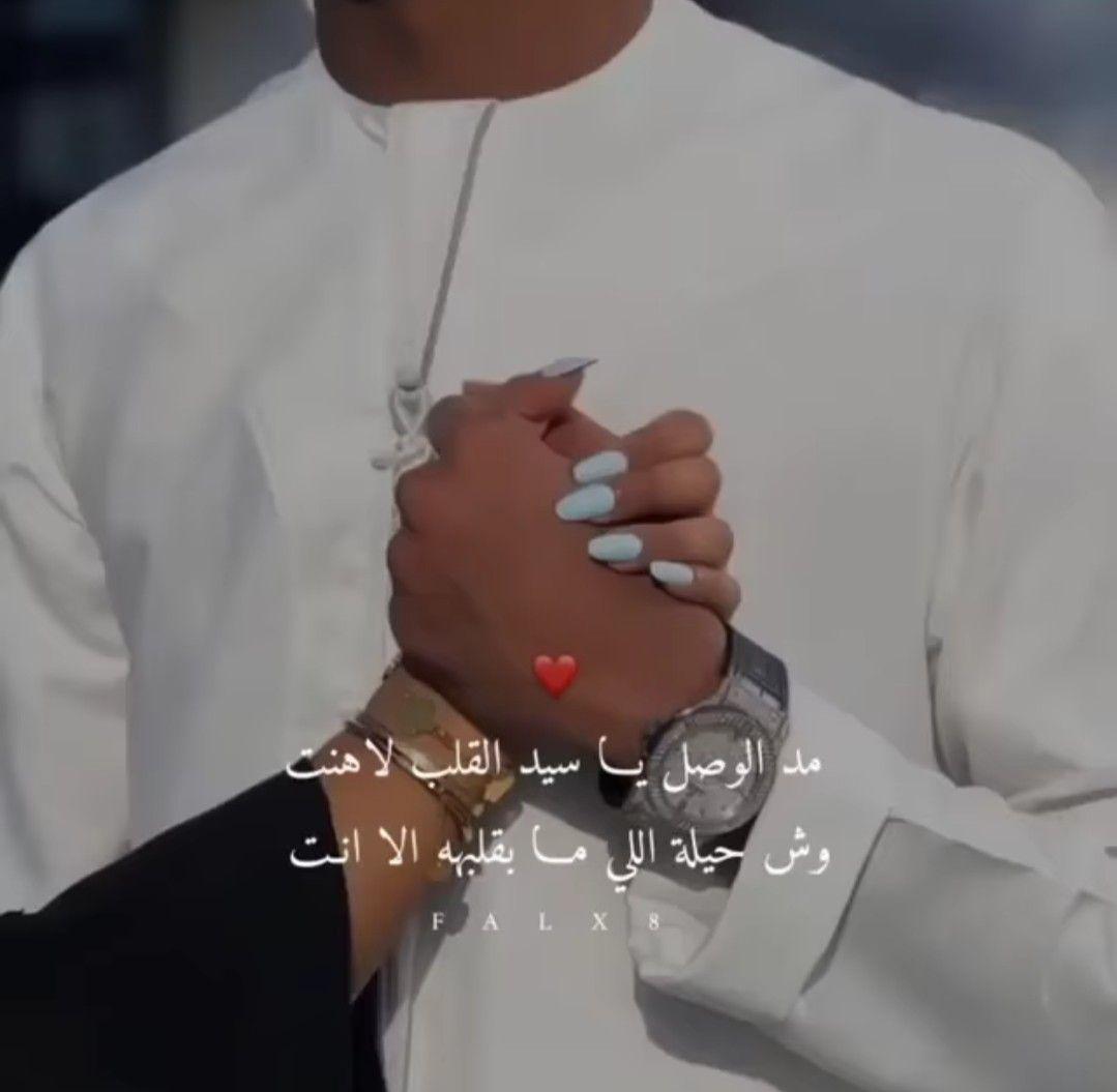 هالله Love Quotes Funny Love Quotes Wallpaper Beautiful Arabic Words