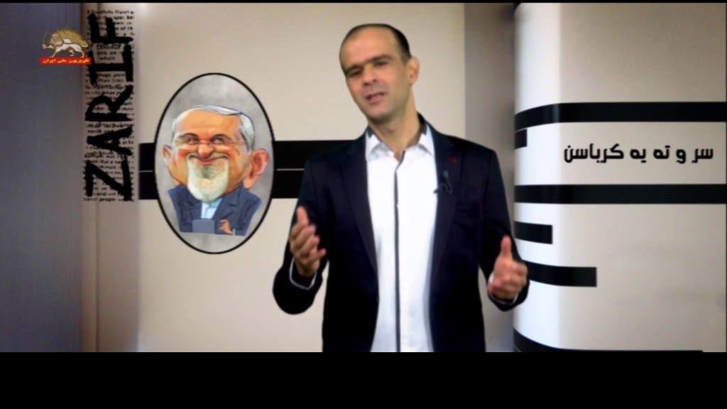 سروته یه کرباسن – برگرفته از برنامه جوانان، فردای ما -  سیمای آزادی تلویزیون ملی ایران –  ۱۸ آذر ۱۳۹۵