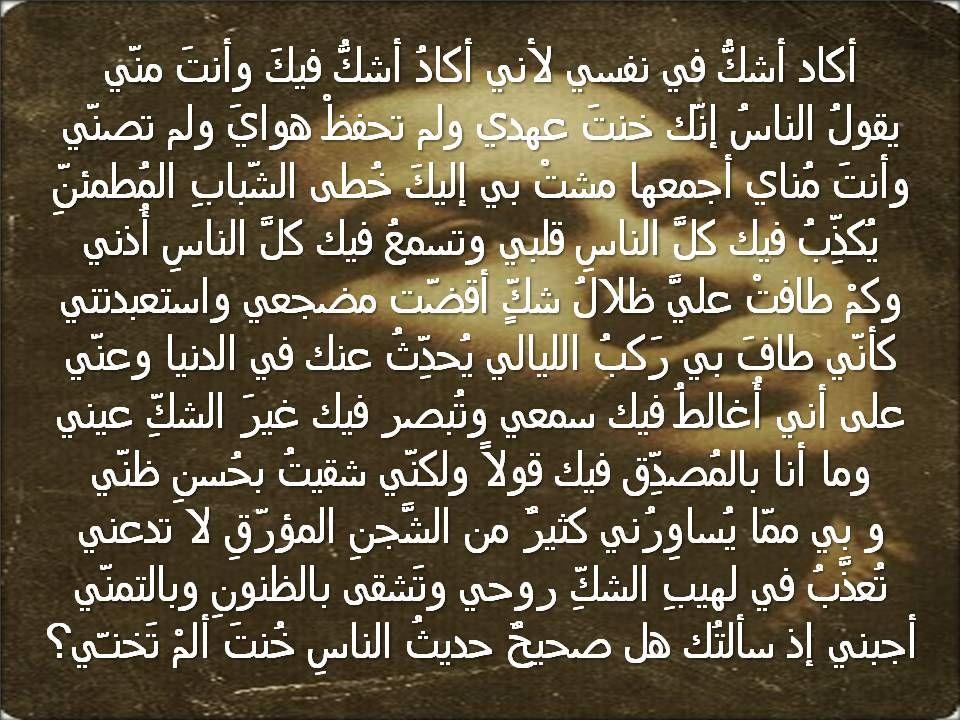 ثورة الشك Lyrics Math Arab World