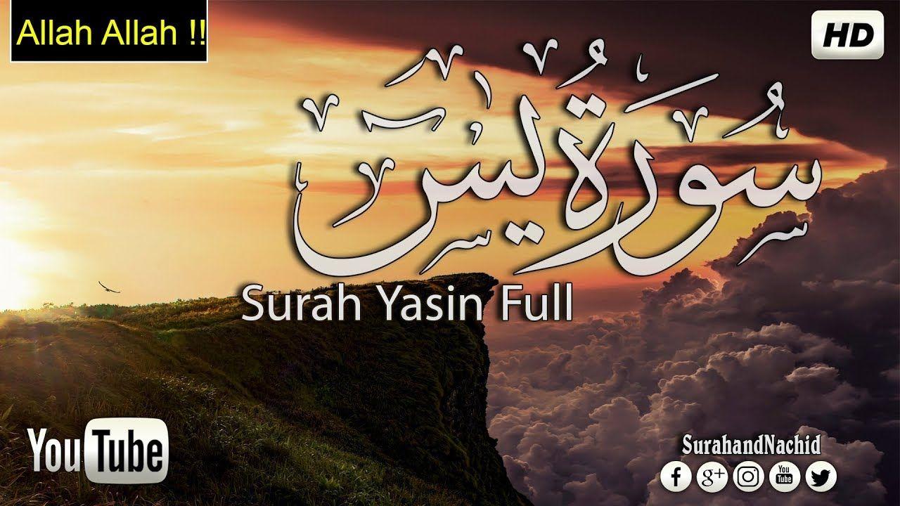 Pin On Quran Beautiful Recitation Hd