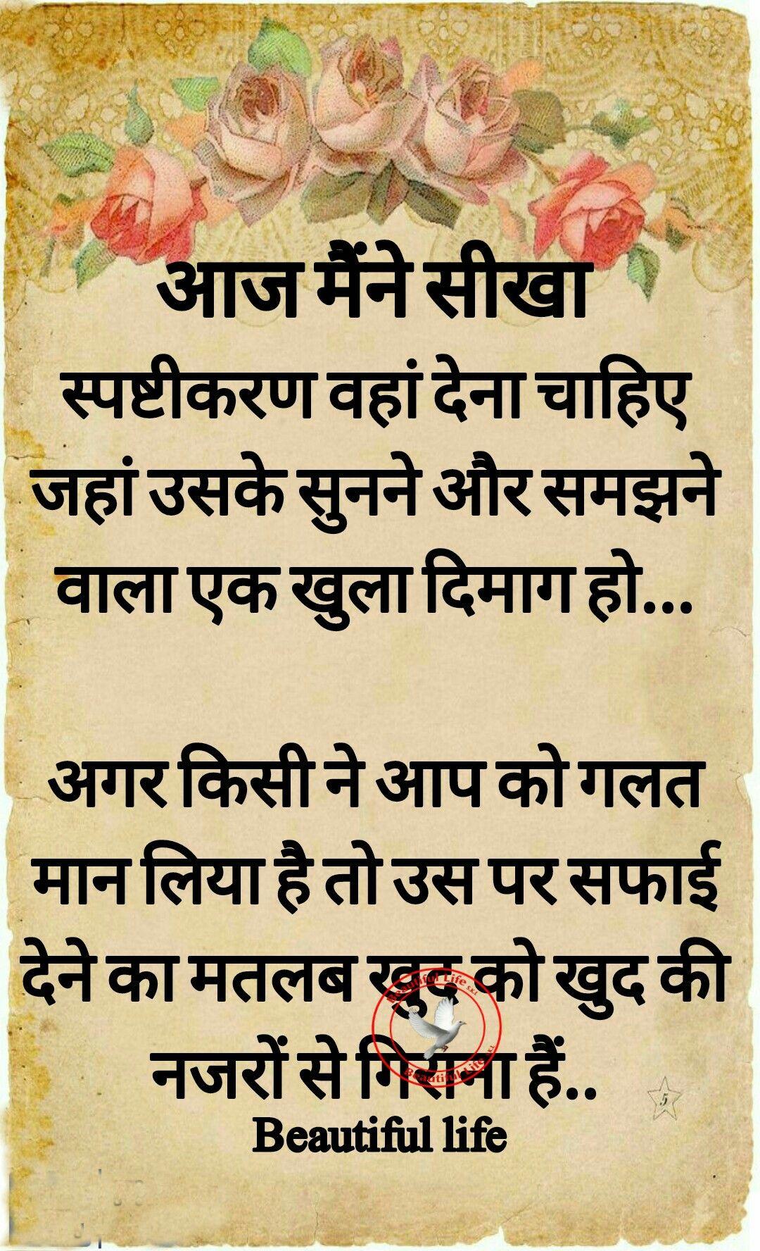 Pin By Dj On Beatiful Life Skl Hindi Punjabi Quotes Part 1