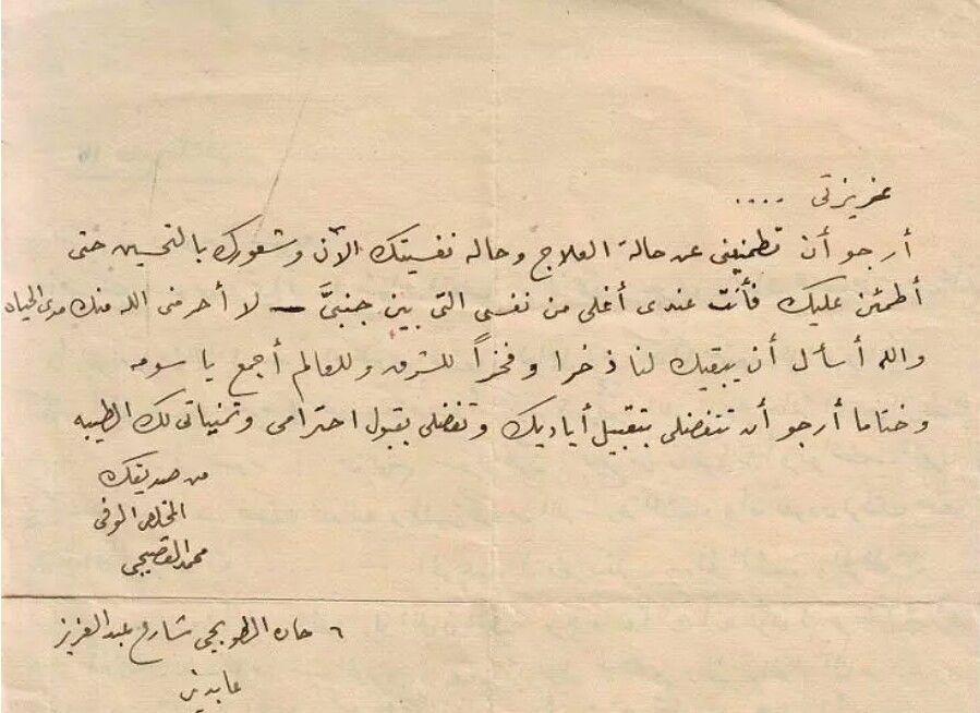 من الحبيب الصديق المخلص الوفي إلى عزيزته رسالة أرجو أن تطمئنيني على حالك القصبجي سومه Old Egypt Love Quotes Arabic Calligraphy
