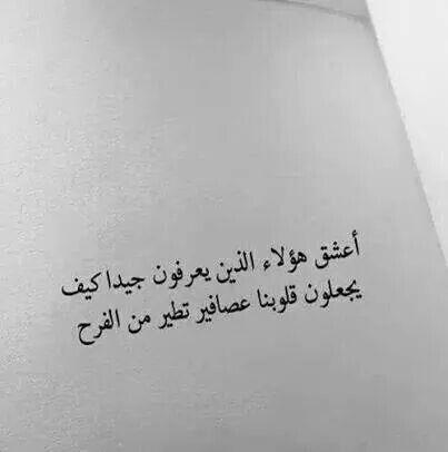 عصافير تطير من الفرح Beautiful Arabic Words Fabulous Quotes Amazing Quotes