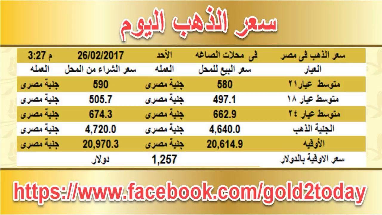 سعرالذهباليومفيمصرالاحد26 2 201726فبراير2017مقابلالجنيهالمصريبمحلاتالصاغة اسعار الذهب اليوم فى مصر تحديث يومي اسعار الذهب ف Gold Rate Jye Price Of Gold Today