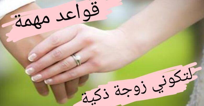كيف اكون زوجة ذكية وماهي اسرار التعامل مع الرجل Hands Holding Hands