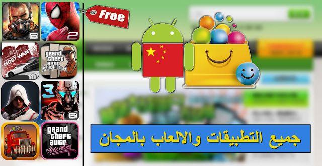fdc3105a6 تحميل المتجر الصيني للاندرويد app china لتنزيل العاب وبرامج مدفوعة مرحبا  اصدقائي : اهتممنا في الفترة