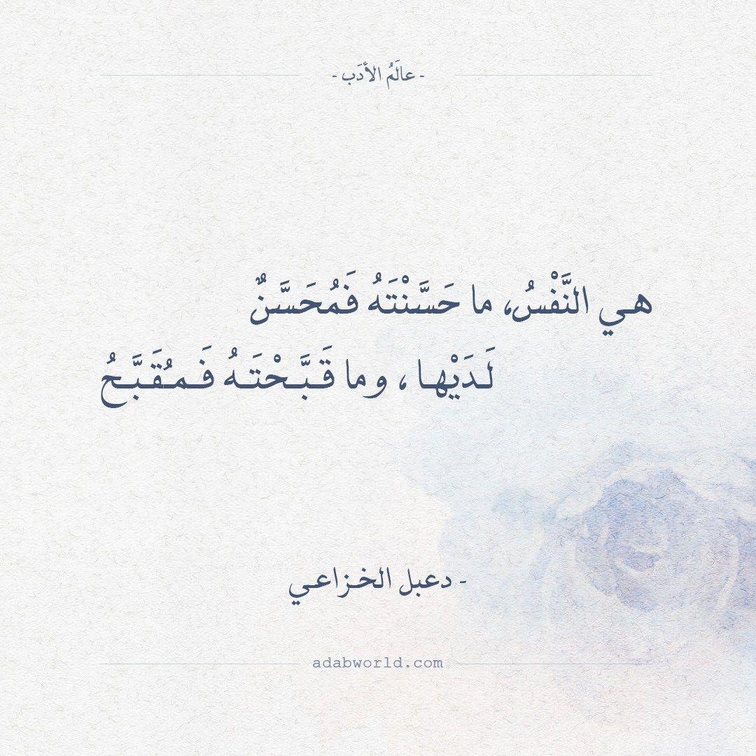 اقتباسات وأبيات شعر عن حكم عالم الأدب Arabic Quotes Gifts For My Wife Personality Types