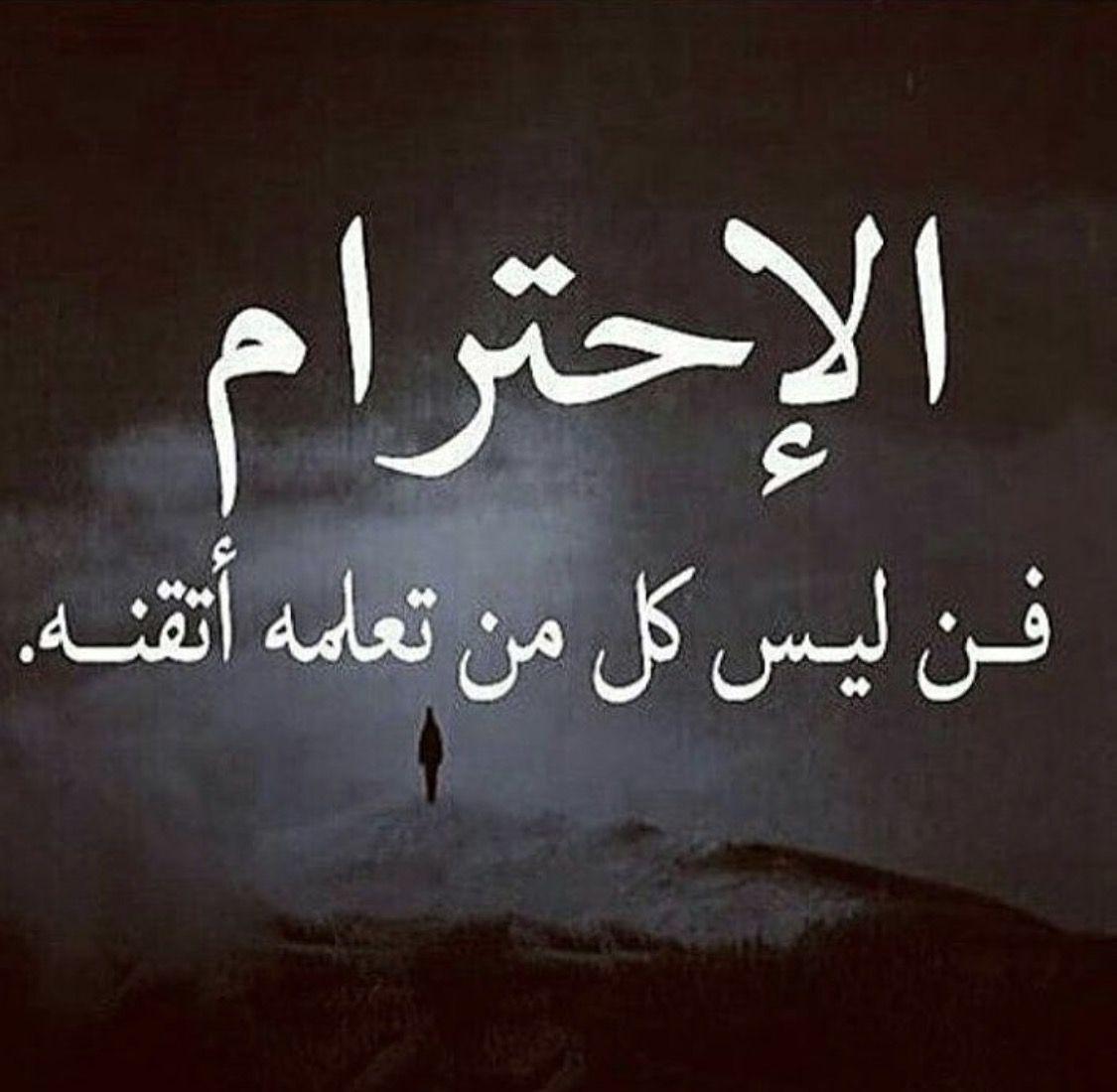 الإحترام فن لايتقنه الكل Arabic Calligraphy Art Ale