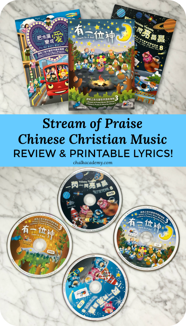 讚美之泉 Stream Of Praise Chinese Christian Music Printable Lyrics Diy Preschool Christian Music Music For Kids