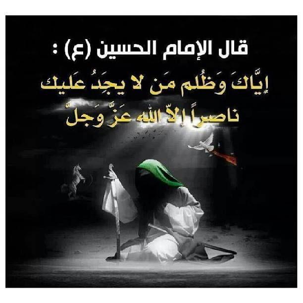 قال الامام الحسين ع إياك والظلم من لا يجد عليك ناصرا الا الله عز وجل Quran Quotes Inspirational Ali Quotes Quran Quotes