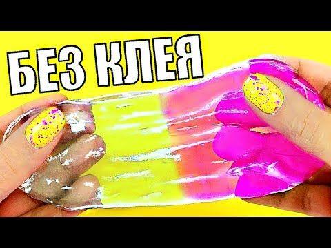 Luchshij Lizun Bez Kleya X2f Recepty Iz Odnogo Ingredienta I Dvuh X2f No Glue Crystal Slime Youtube Recept Lizuna Recept Zhvachki Dlya Ruk Samodelnye Lizuny